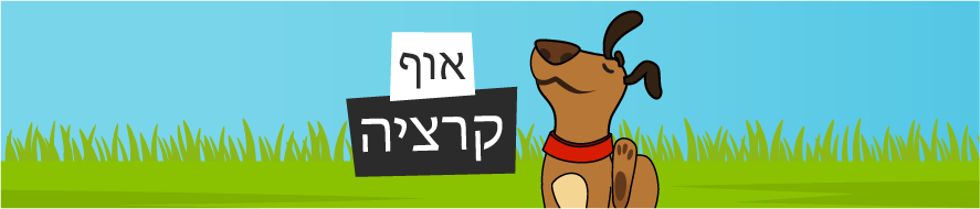 אוף קרציה- הדברה לכלבים סטריפ